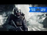 28.04 | Новости игр #30. CS:GO, FIFA 18, Overwatch
