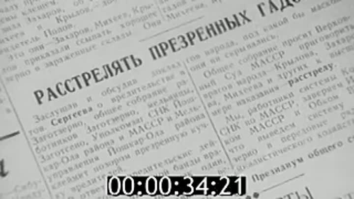 репрессии в 1937 году ч2