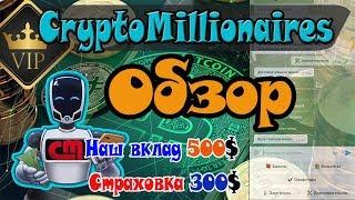 Проект, который внушает большие надежды. Обзор Crypto Millionaires bot