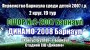 Первенство Барнаула 17. СШОР №2-2007 (Барнаул) - Динамо-2008 (Барнаул) (31.08.2018)