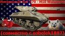 Интересный бой 70 - M10 Wowerine совместно с sobolek1897