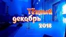 ТЁПЛЫЙ ДЕКАБРЬ 2018 АНОНС