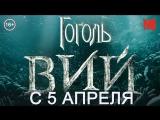 Официальный трейлер картины «Гоголь. Вий»