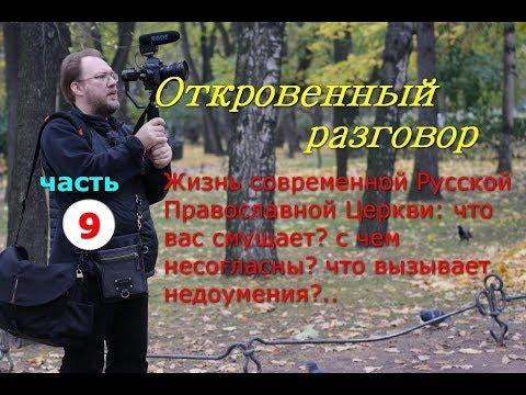 Жизнь современной Русской Православной Церкви. Что вас смущает и вызывает вопросы. Часть 9