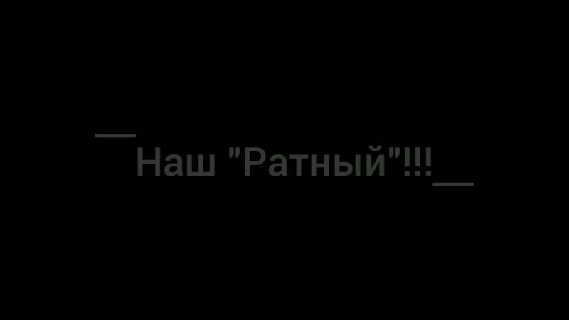 Наш православный патриотический клуб Ратный