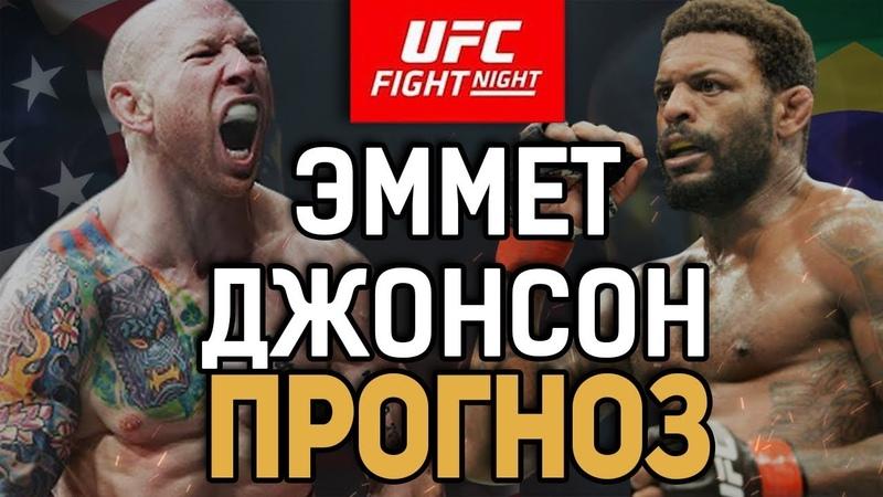 ЕСТЬ ЛИ ЖИЗНЬ ПОСЛЕ СТИВЕНСА? Джош Эммет - Майкл Джонсон / Прогноз к UFC Fight Night 149