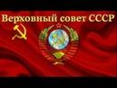 ПРАВИТЕЛЬСТВО СССР ТРЕБУЕТ ОТ ПРЕДСТАВИТЕЛЕЙ ООН КОМПЕНСАЦИИ ЗА ПРИЧИНЁННЫЙ УЩЕРБ 16 07 2018
