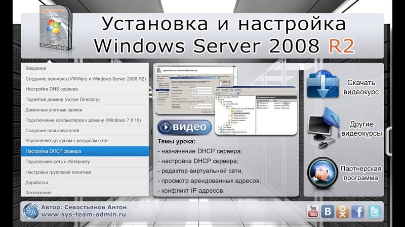 Настройка DHCP сервера в Windows Server 2008 R2