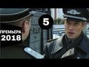 ПРЕМЬЕРА 2018! Небо в Огне 5 серия Русские детективы, новинки 2018