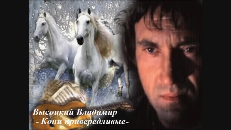 - Кони привередливые -