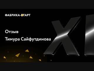 Фабрика-Старт XI / Отзыв Тимура Сайфутдинова