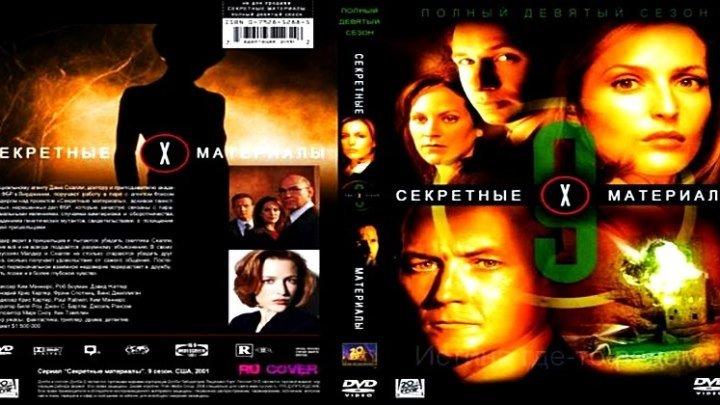 Секретные материалы [189 «Джон Доу»] (2002) - научная фантастика, драма