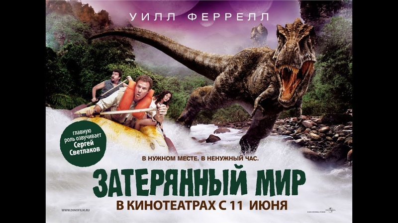 ➤ЗАТЕРЯННЫЙ МИР➤ Приключенческий фильм про динозавров
