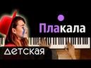 KAZKA - ПЛАКАЛА (ДЕТСКАЯ) ● караоке | PIANO_KARAOKE ● ᴴᴰ НОТЫ MIDI