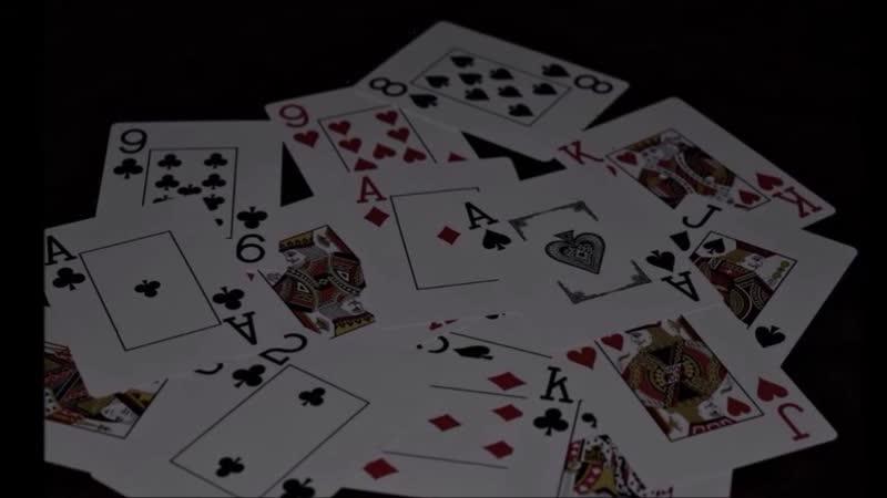 Игра бессмысленна И карты биты