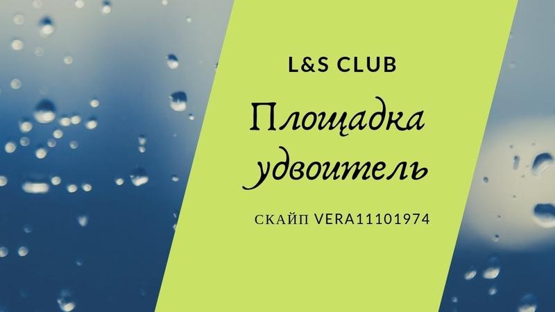 Площадка удвоитель.LS CLUB