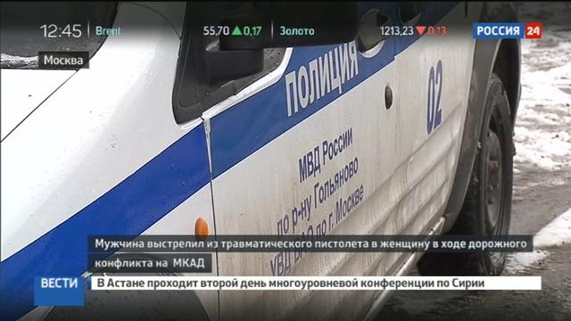 Новости на Россия 24 Губу на МКАД прострелили жене бывшего партнера Чубайса