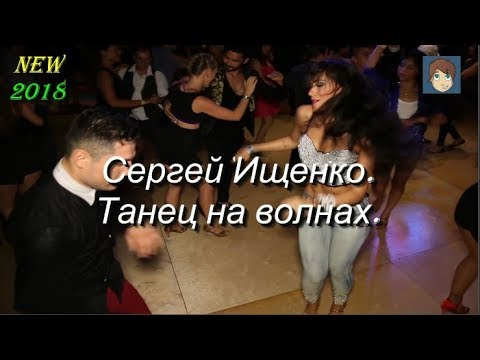 Сергей Ищенко - Танец на волнах. Танцуют Eder Ivan Desiree. NEW 2018.