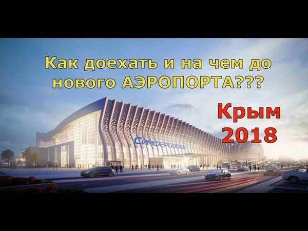 🔴🔴🔴Крым 2018. Какой ТРАНСПОРТ ходит до НОВОГО АЭРОПОРТА Крымская Волна ? На чем доехать.