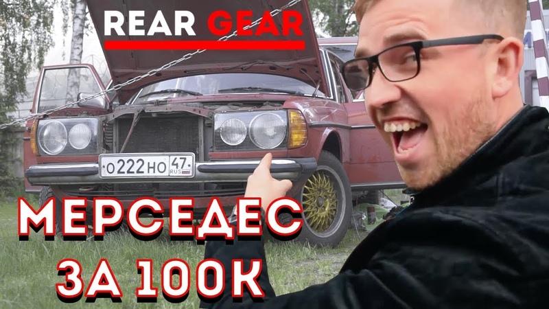 Ретро за 100 000, восстановили из пепла дырявый Мерседес w123 универсал / rear gear