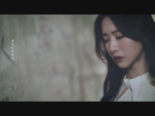 Hana kuk (菊梓喬) - unwilling (心有不甘) [the legend of haolan ost]