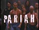 Пария / Pariah 1998