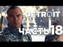 Дмитрий Бэйл Прохождение DETROIT Become Human — Часть 18 МАГАЗИН КИБЕРЛАЙФ!