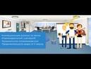 Анимационный рекламный видеоролик