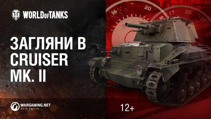 Загляни в Cruiser Mk. II. В командирской рубке. Часть 2 [World of Tanks]