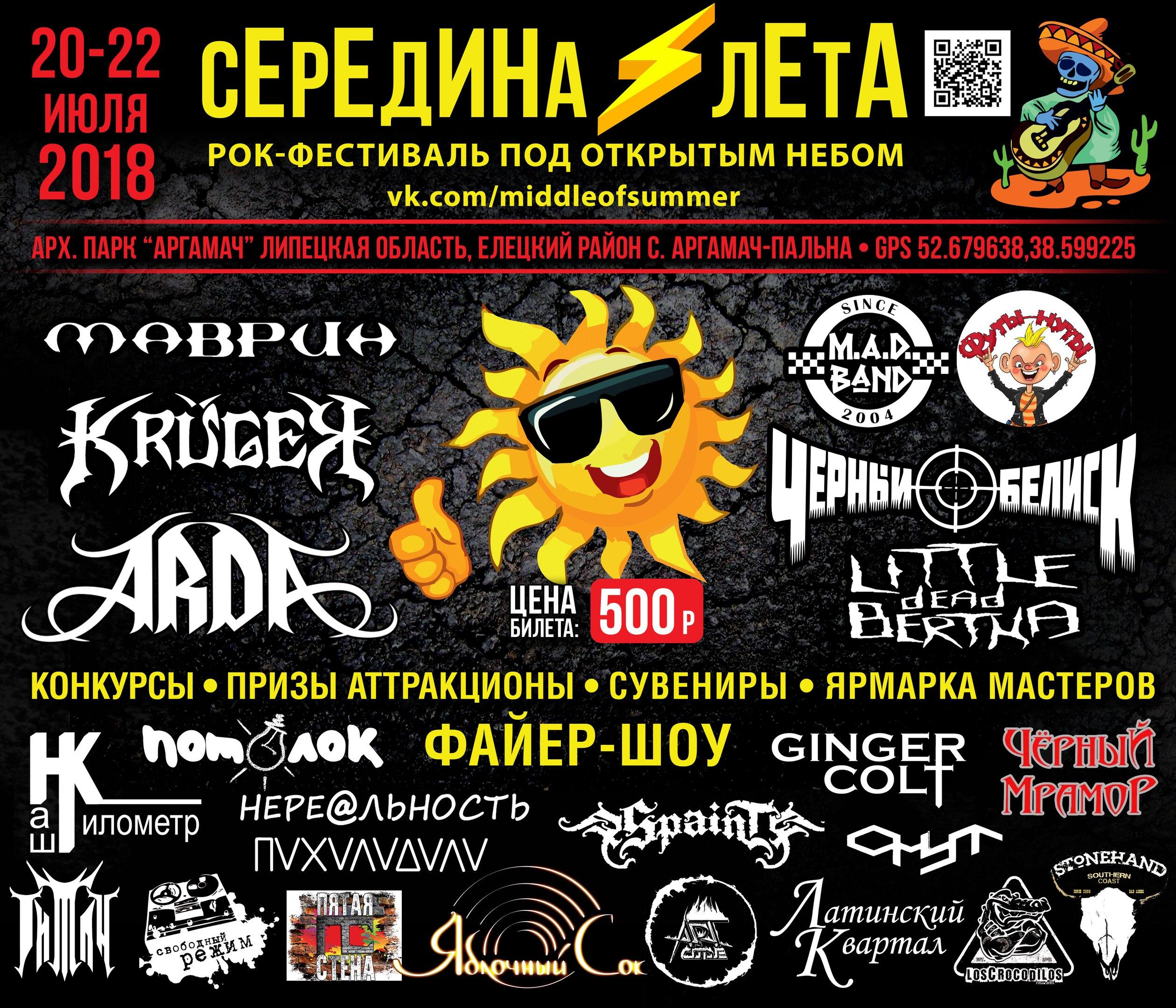 Рок-фестиваль «Середина Лета 2018»