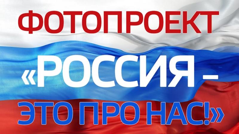 Фотопроект Россия это про нас