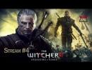 Возвращаем Геральту память The Witcher 2 Assassins of Kings Стрим прохождение 4