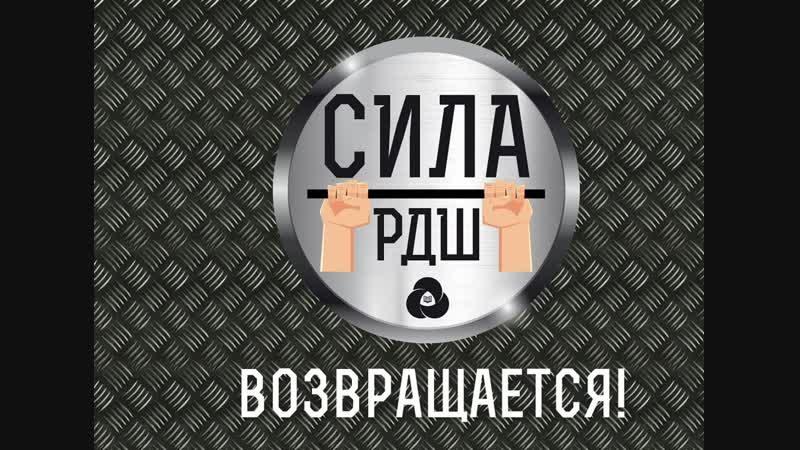 Всероссийские соревнования по русскому силомеру «Сила РДШ» возрастная группа: 3-4 класс (девочки)