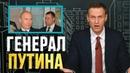 ФАЛЬШИВЫЕ ГЕНЕРАЛЫ Владимира Путина Алексей Навальный новости сегодня Navalny live Политика России