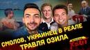 Смолов на лазурке украинец в Реале Озила затравили