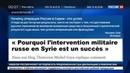 Новости на Россия 24 • Медународная пресса все больше отмечает успехи России в борьбе с ИГИЛ в Сирии