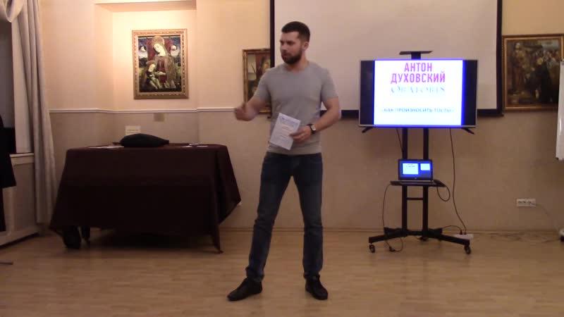 Отзыв Александра Болтова на курсы ораторского мастерства Антона Духовского Oratoris