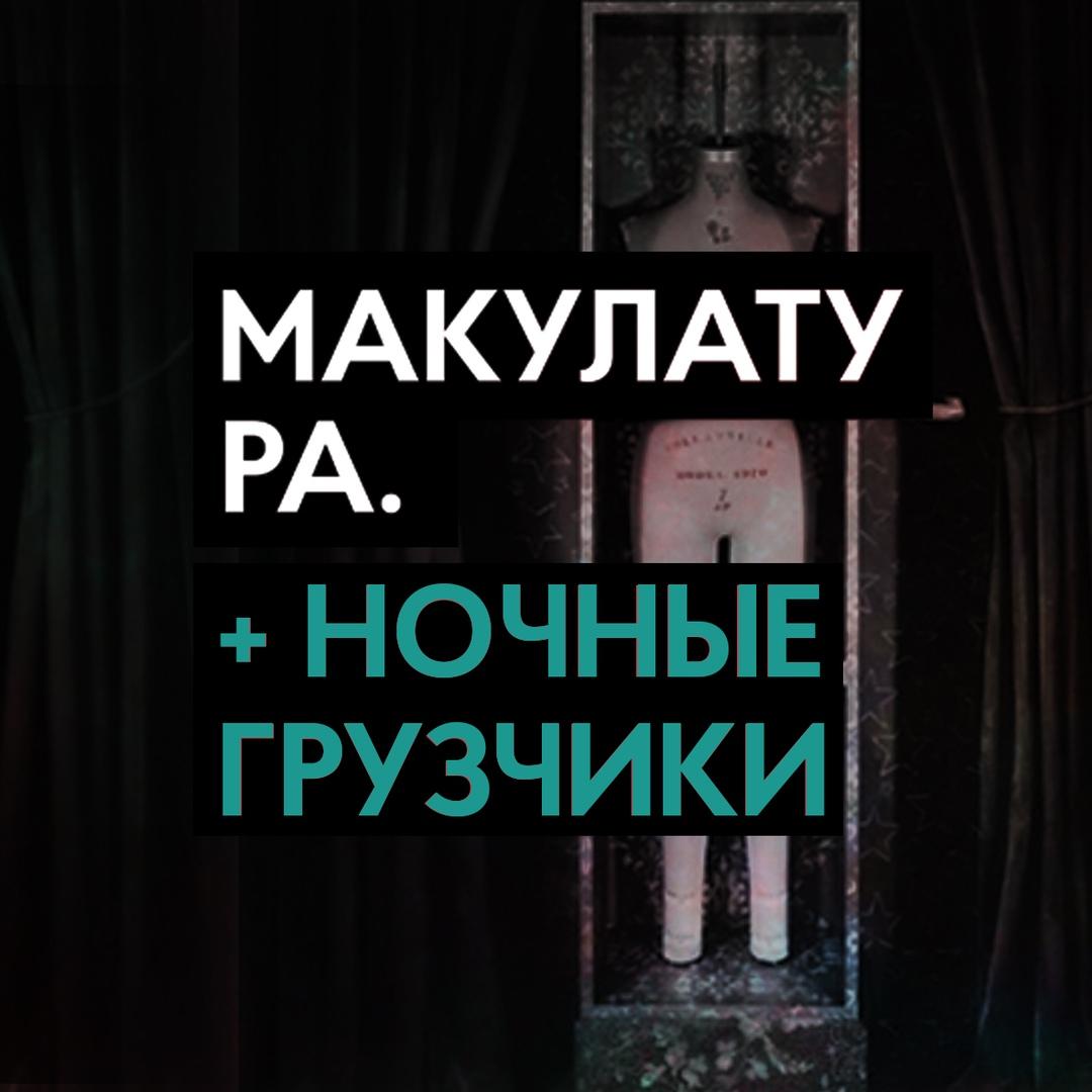 Афиша Москва макулатура + ночные грузчики / МСК / 12 октября