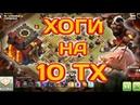 Лучшие атаки хогами на базы 10тх с массовки топов Отличная и четкая тактика для тх10 с тараном