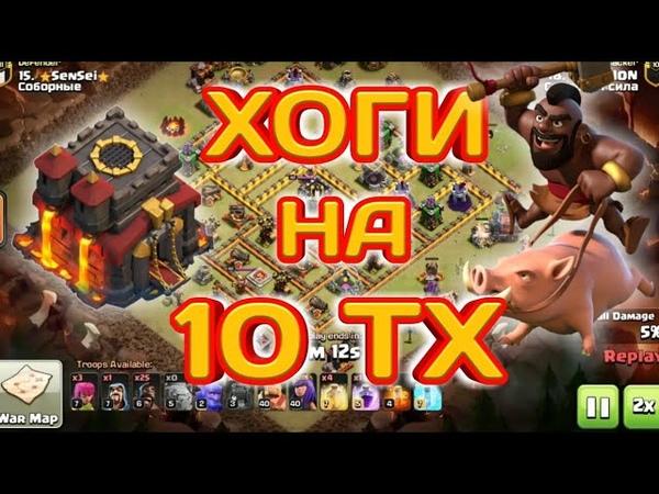 Лучшие атаки хогами на базы 10тх с массовки топов! Отличная и четкая тактика для тх10 с тараном!