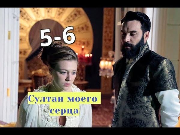Султан моего сердца сериал с 5 по 6 серию Анонс Содержание серии