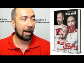 Константин Довлатов - Цикличность и повторяющиеся сценарии. Как выйти из замкнутого круга