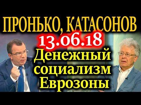 ПРОНЬКО, КАТАСОНОВ. В августе истекает срок поддержки Греции 13.06.18