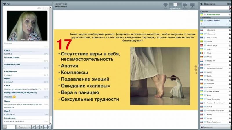 11) Жизнь в Кайф- Копилка Рецептов Матрицы Судьбы. ЧАСТЬ 2 - 1 июня 2016 года