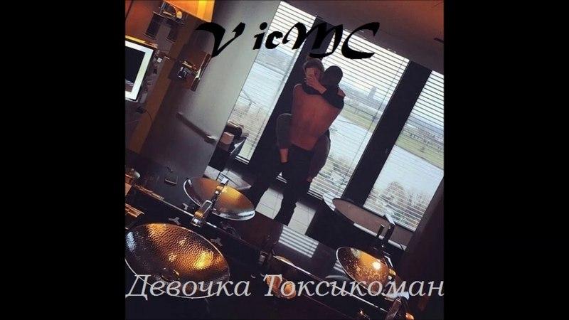 VicMC Девочка Токсикоман SEVER PROD