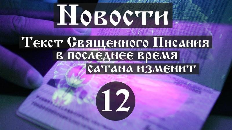Новости. Текст Священного Писания в последнее время сатана изменит (Выпуск №12)