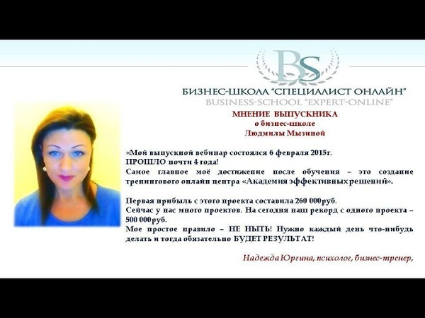 Что дала бизнес-школа Л. Мызиной выпускнице Надежде Юргиной