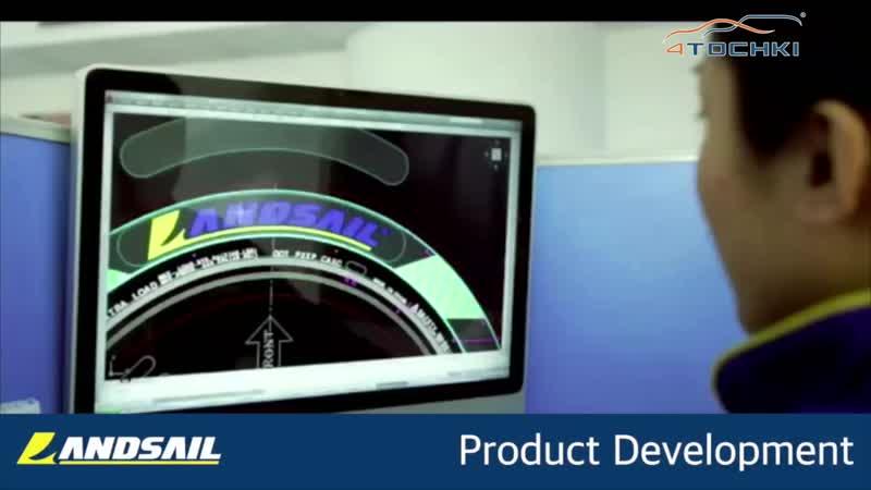 Процесс производства шин Landsail на 4 точки. Шины и диски 4точки - Wheels Tyres