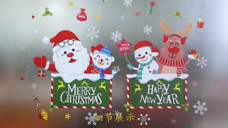 Christmas Window Sticker DIY Winter Wall Decals for House Living Room Shop Glass Festival Decoration