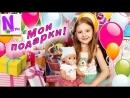 Мои подарки на День Рождения! Что мне подарили. Кукла ЛОЛ и кукла Беби Бон. Nyuta Play
